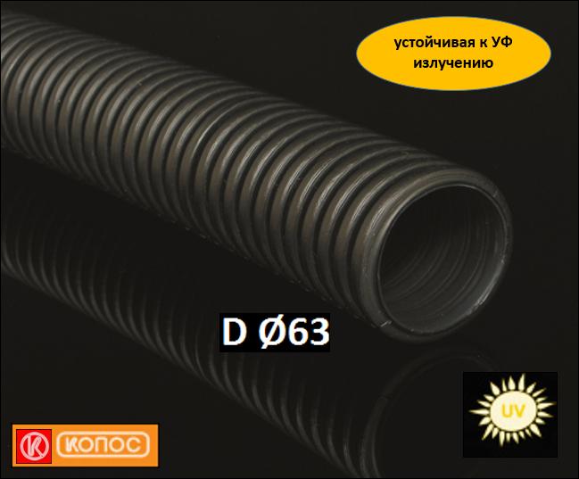 KF 09063 UVFA D Ø 63 мм Двухслойная ультрафиолетостойкая гибкая труба Kopos Kopoflex