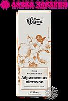 Масло косметическое Абрикосовых косточек, 30 мл, Квита