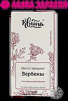 Масло эфирное Вербены, 5 мл, Квита
