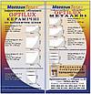 Энергосберегающий обогреватель металокерамический  ОПТИЛЮКС 700Вт Четыре варианта комплектации, фото 6
