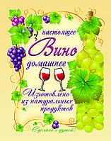 """""""Домашнее вино"""" - наклейка сувенирная на бутылку"""