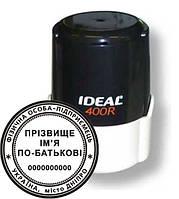 Изготовление печати для ФЛП (Виготовлення печатки для ФОП)