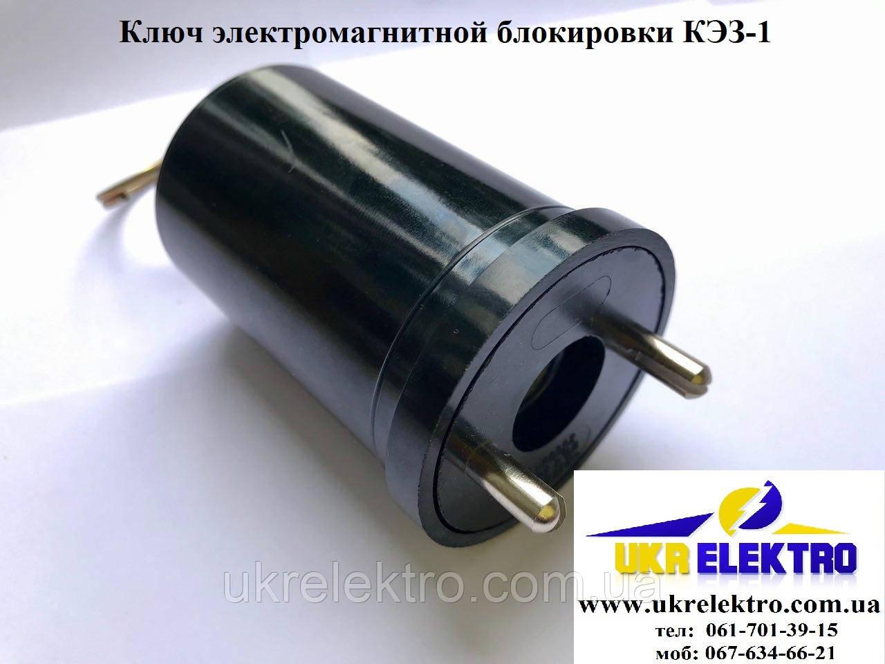 Ключ электромагнитной блокировки КЭЗ-1-24DC-УХЛ3  КЕЗ - 1 24В.