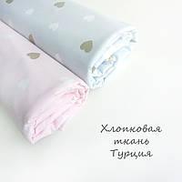 Хлопковая ткани компаньоны №13