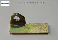 Чистик левый Geringhoff Horizon Star 501243