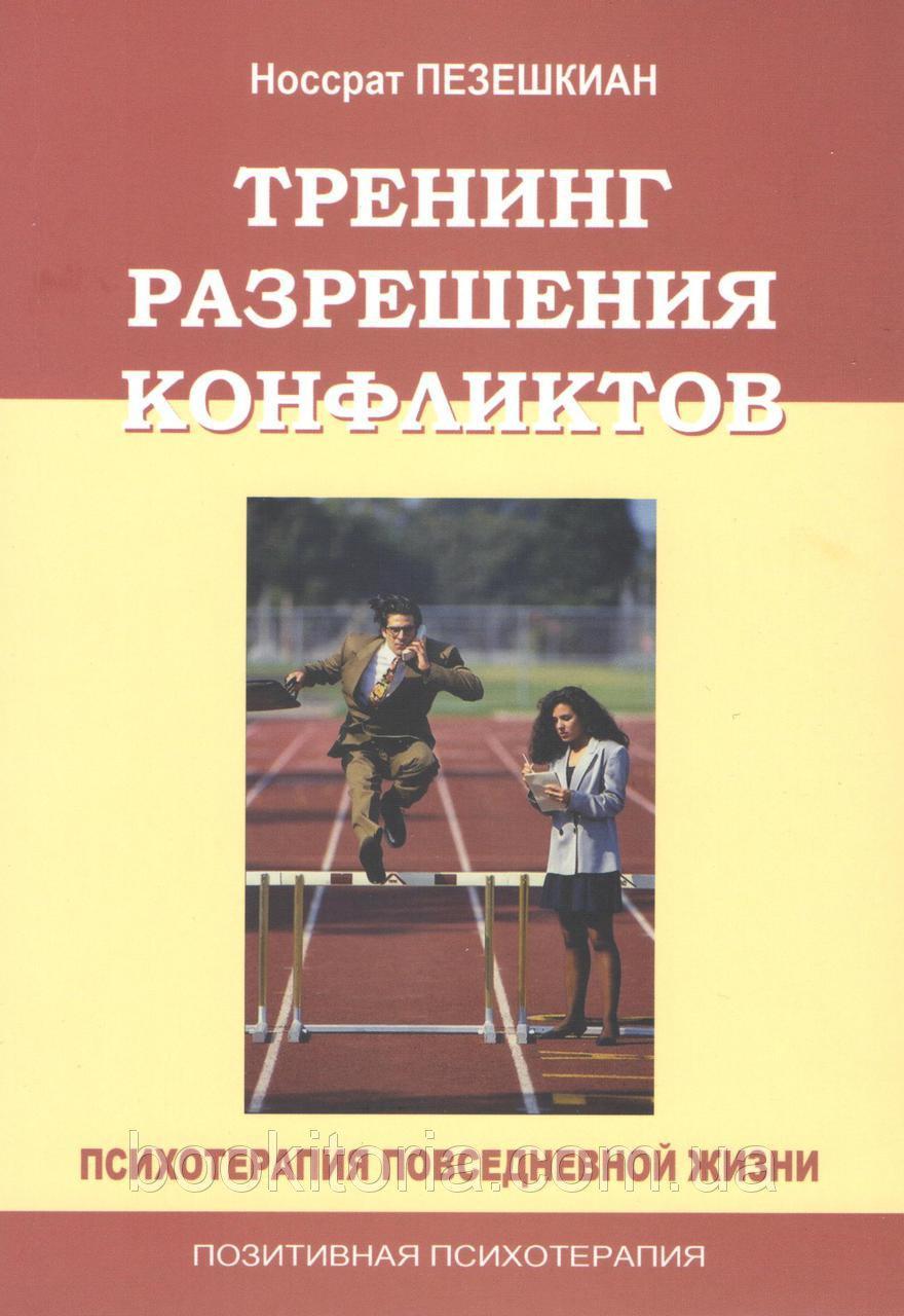 Носсрат Пезешкиан Тренинг разрешения конфликтов