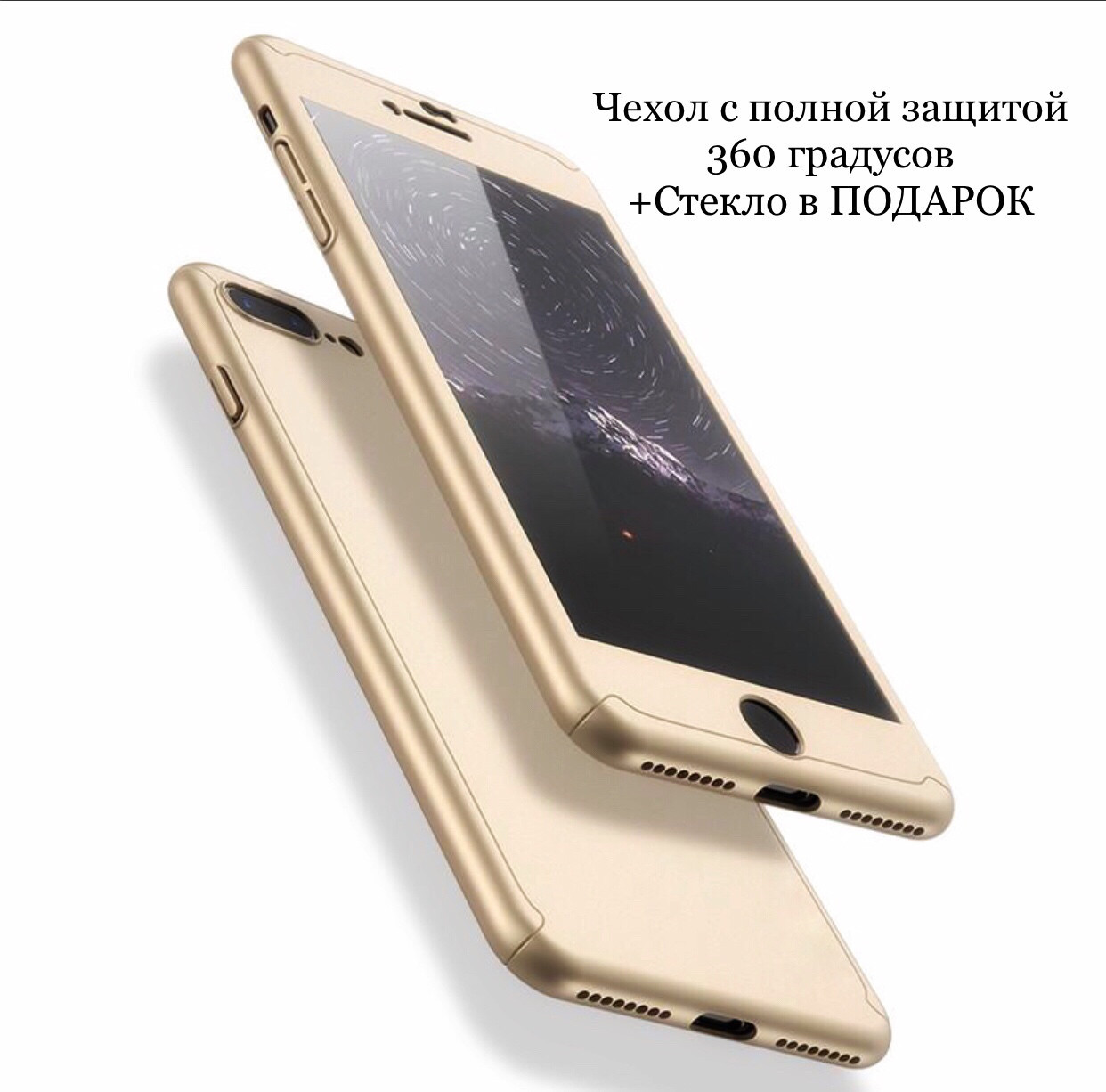 Чехол 360°  для Iphone 6 plus/6S plus + стекло gold