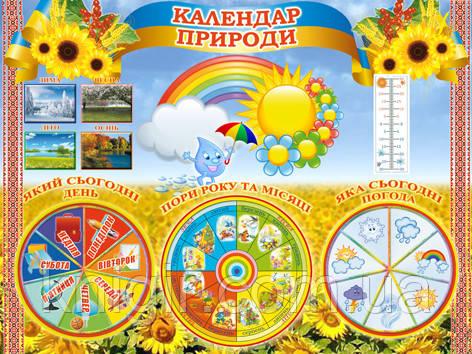Календар природи з рухом. стрілками KP_0015_60*80см