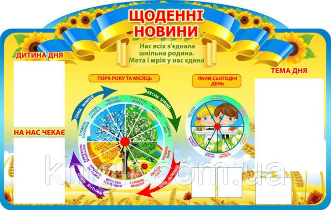 Щоденні новини  NK _85_70*110см
