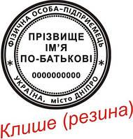 Изготовление печати ФЛП (Виготовлення печатки ФОП) без оснастки