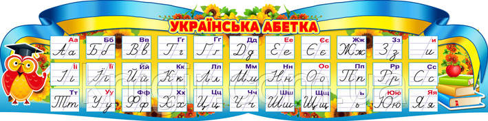 Українська абетка NK_42_30*120см
