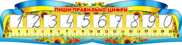 Цифри NK_41_30*120см