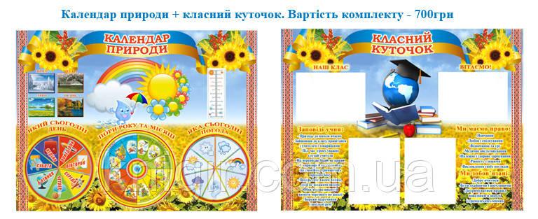 Календар погоди + Класний куточок  NK_46(комплект) _60*80см