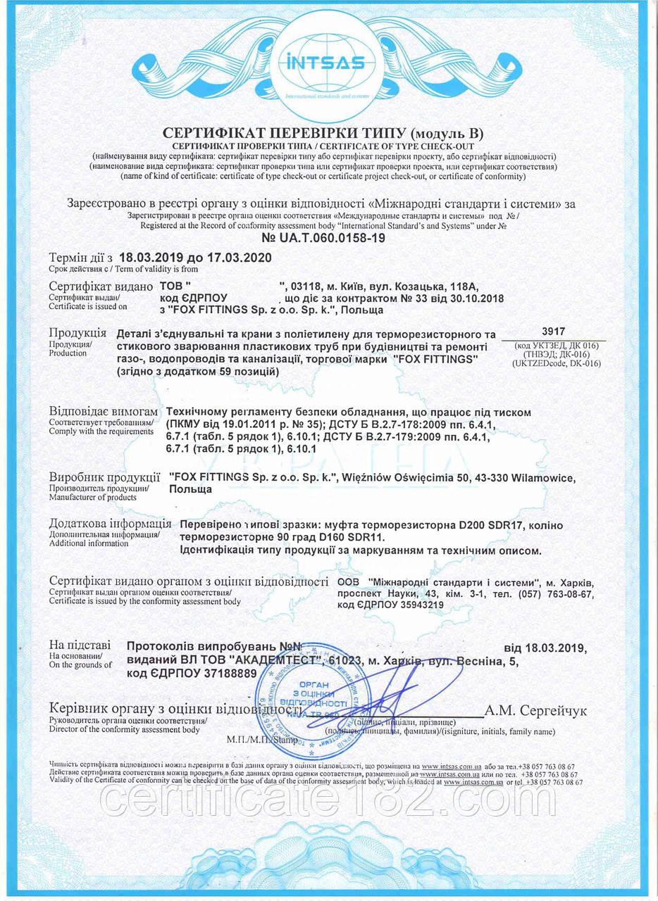 Сертификация материалов, систем для монтирования газопроводов, водопроводов, канализации
