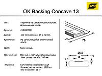 Подкладки керамические для сварки Esab Backing Concave 13 (упаковка 60шт)
