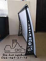 Металлический сборный козырёк Dash'Ok Стиль (1,5М * 1М) с монолитным поликарбонатом 3 мм