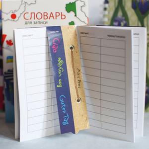 Тетради-словари