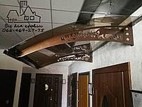 Металлический сборный козырёк Dash'Ok Фауна(1,5М * 1М) с монолитным поликарбонатом 3 мм