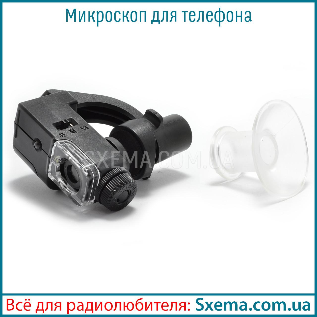 Микроскоп для телефона с подсветкой и уф для проверки денег 90х