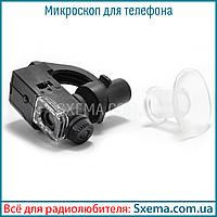 Микроскоп для телефона с подсветкой и уф для проверки денег 90х, фото 1