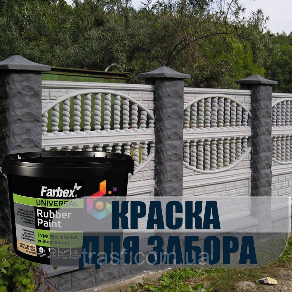 Краска резиновая для бетонного забора, стен, 12 кг