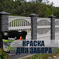 Краска резиновая для бетонного забора, стен, 12 кг, фото 1