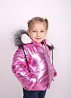 Зимняя куртка для девочки Куртка зимняя, фуксия металлик