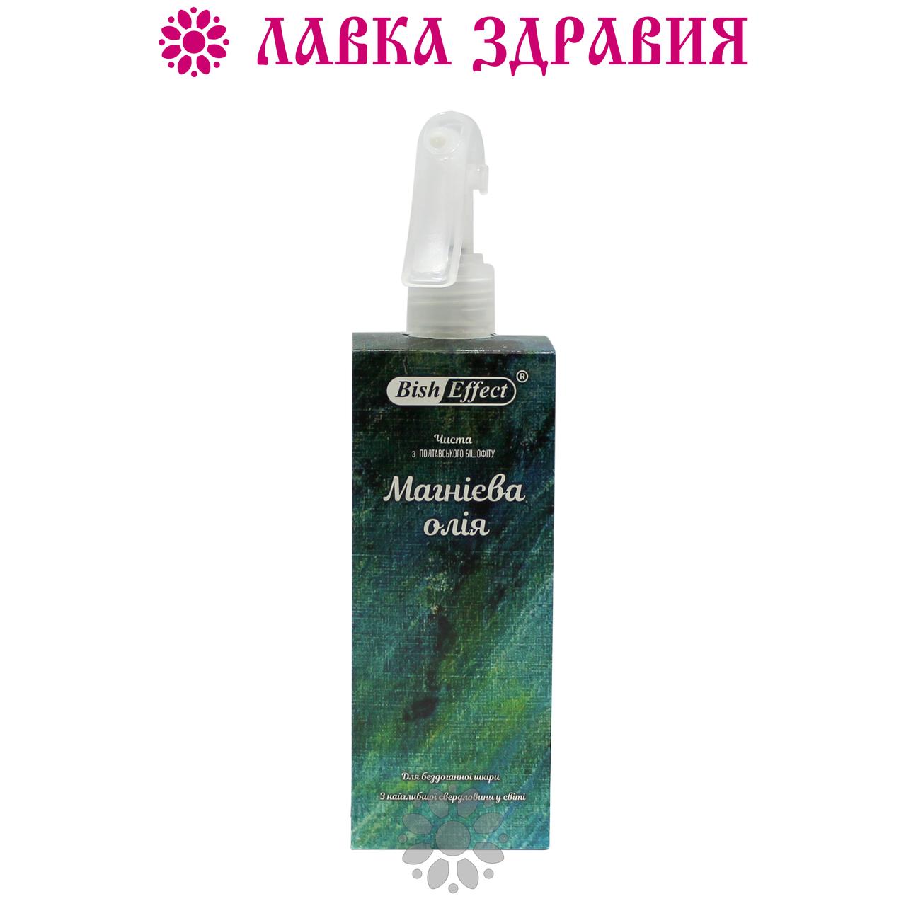 Магниевое масло, 250 мл, Bish Effect