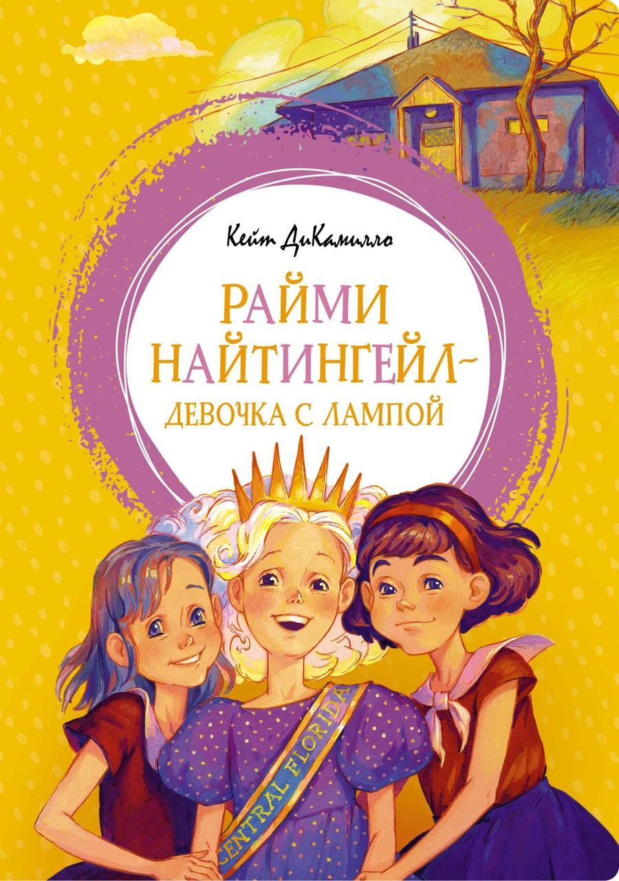 Райми Найтингейл - девочка с лампой. Кейт ДиКамилло.
