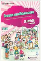 Весела китайська мова 1 Підручник для початківців дошкільного та шкільного віку Чорно-білий