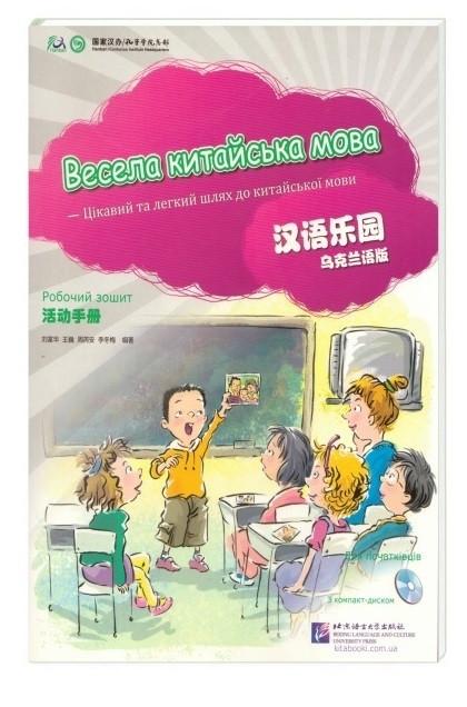 汉语乐园 - Весела китайська мова 1 - робочий зошит