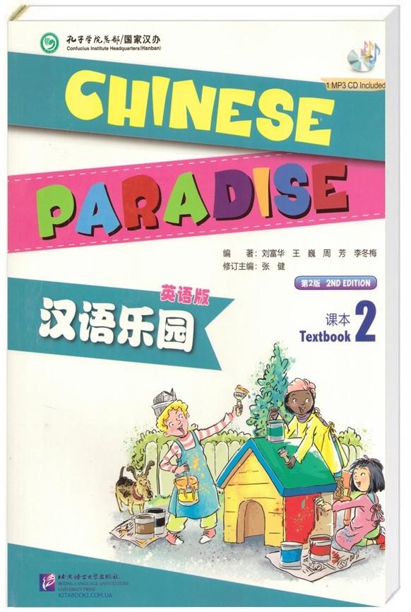 汉语乐园 - Chinese Paradise 2 (Textbook)