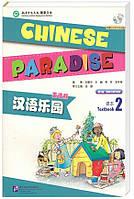 汉语乐园 课本 英语版 Chinese Paradise Textbook Vol.2  Учебник по китайскому языку для детей Черно-белый