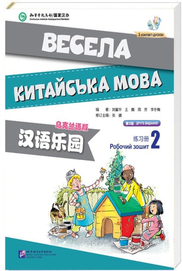 汉语乐园 - Весела китайська мова 2 - робочий зошит (черно-белый)