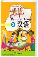 Fangcao Hanyu Textbook Vol.2 Учебник по китайскому языку для детей Цветной