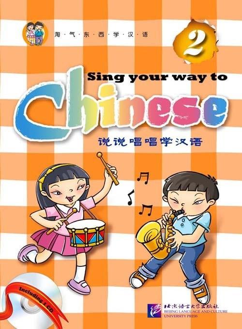 说说唱唱学汉语 Sing Your Way to Chinese 2 Сборник песен на китайском языке для детей