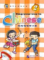 说说唱唱学汉语 Sing Your Way to Chinese 2 Сборник песен на китайском языке для детей, фото 1