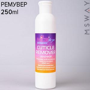 NICE Ремувер для кутикулы Cuticle Remover флакон 250ml мандарин