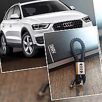 Шкіряний брелок для ключів з логотипом Audi кожаный для автомобиля Брелок для автомобильных ключей ауді