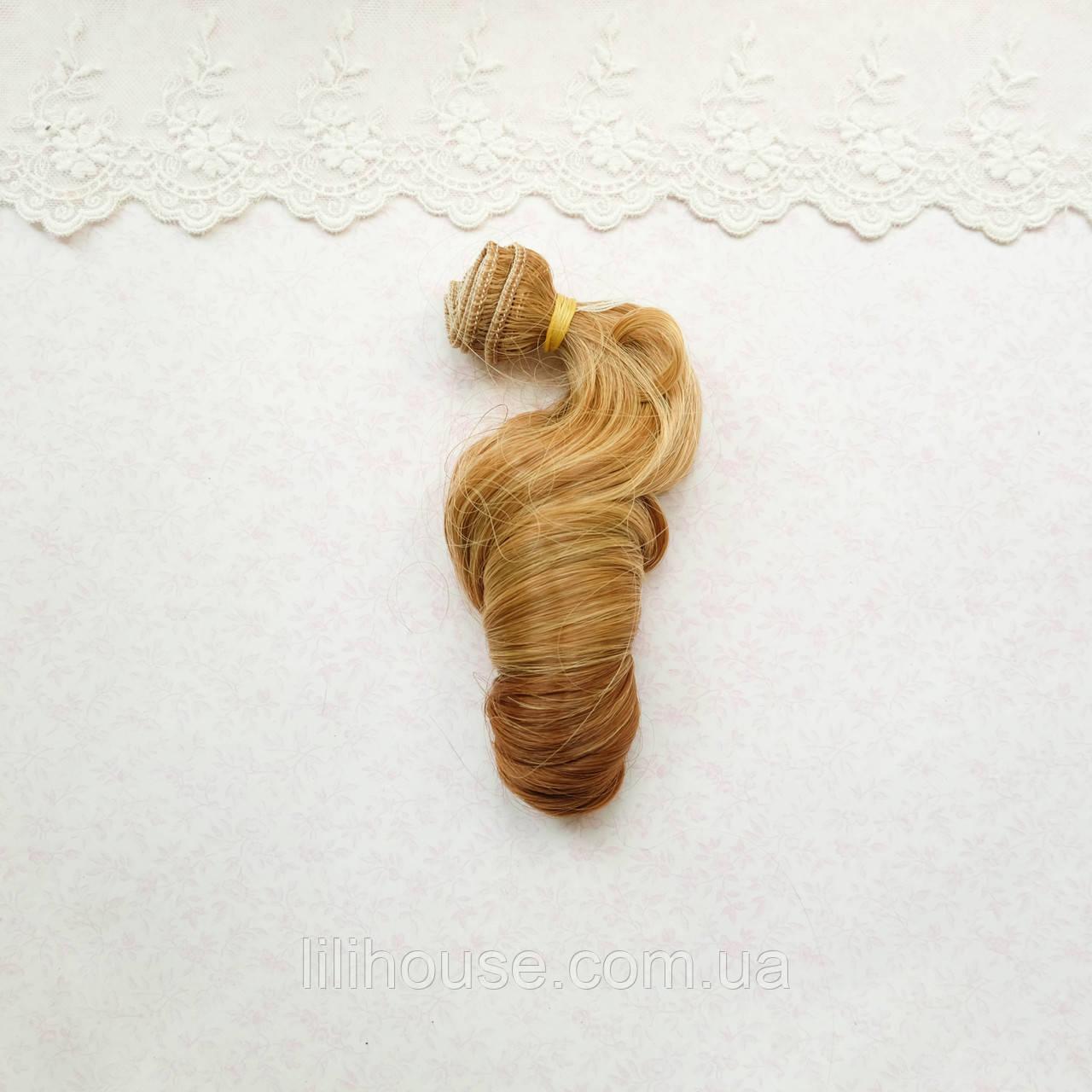 Волосы для кукол локоны волны в трессах,  омбре холодный русый  - 15 см