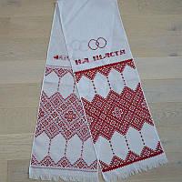 Весільний рушник 1,9х0,35 м. 06