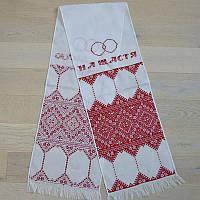 Весільний рушник 1,9х0,35 м. 07