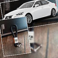 Плетений шкіряний брелок для авто Lexus  кожаный для лексус с логотипом Брелок для автомобильных ключей