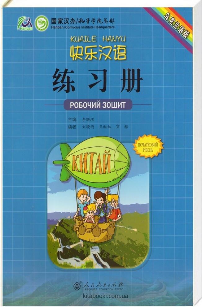 快乐汉语 Kuaile Hanyu 1 - робочий зошит