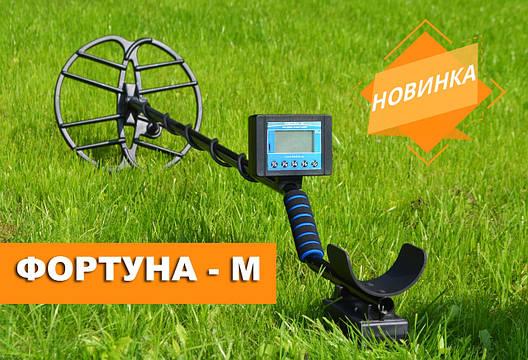 Новинка 2019! Фортуна-М. Глубина поиска до 2-х метров!, фото 2
