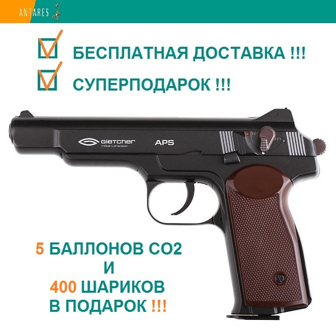 Пневматический пистолет Gletcher APS BB Blowback Пистолет Стечкина АПС блоубэк газобаллонный CO2 120 м/с