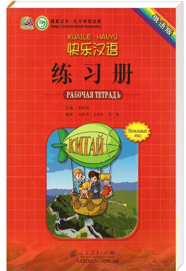 快乐汉语 Kuaile Hanyu 1 - рабочая тетрадь (черно-белая)