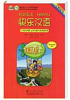Kuaile Hanyu 1 Учебник по китайскому языку для детей Черно-белый