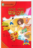 Kuaile Hanyu 2 Textbook Учебник по китайскому языку для детей Цветной