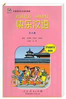 Kuaile Hanyu 2 Student's book Учебник по китайскому языку для детей Черно-белый